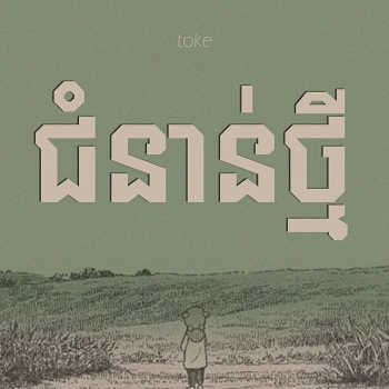 .toke - Chumnuan-Thmey